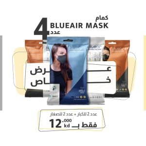 BlueAir Reusable Face Mask - 4 Pack