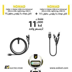 NOMAD Universal Cable USB-A to Universal (Micro-USB, Lightning, USB-C)