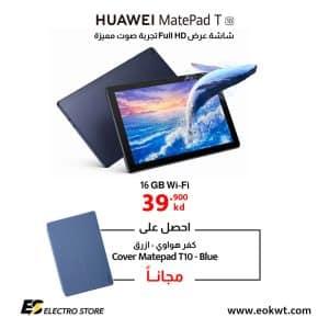HUAWEI MatePad T10 WiFi 2GB/16GB - Deepsea Blue