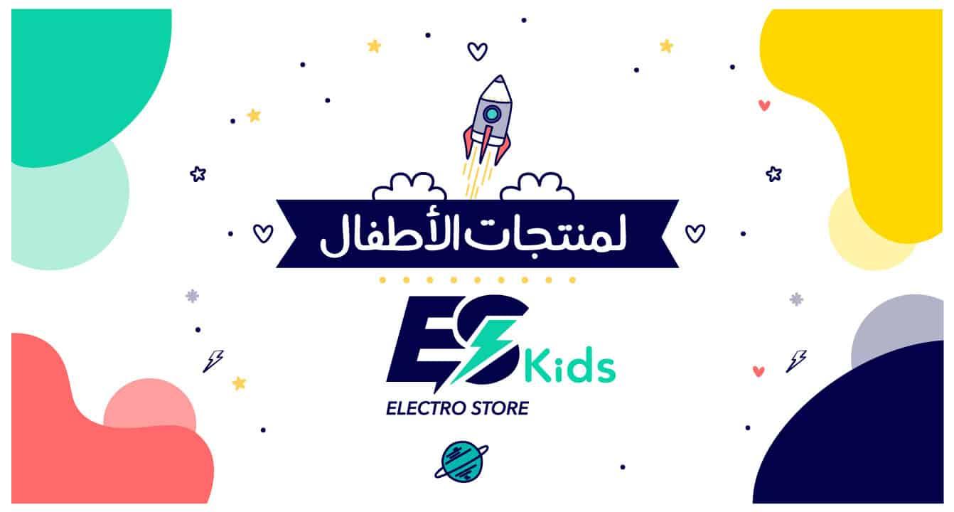 Electro Kids
