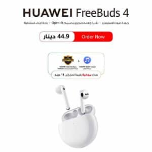 HUAWEI FreeBuds 4 Noise Cancelling Earphones with FREE Gifts - Ceramic White