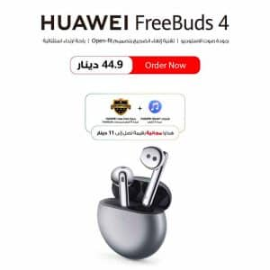 HUAWEI FreeBuds 4 Noise Cancelling Earphones with FREE Gifts - Silver Frost
