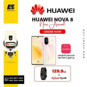 HUAWEI nova 8 8GB+128GB with FREE Gifts Blush Gold